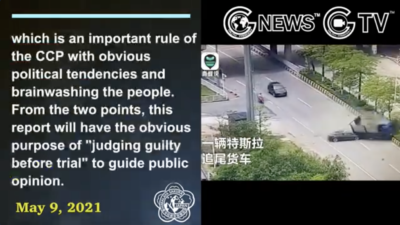"""The CCP's propaganda department uses the news to defame """"Tesla"""""""