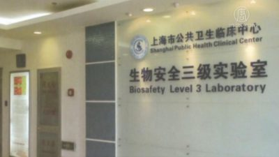 Global Pandemic Timeline: January 13, 2020 – Zhang Yongzhen's Bio-Safety Level 3 Lab in Shanghai Public Clinical Center Closed by Authorities