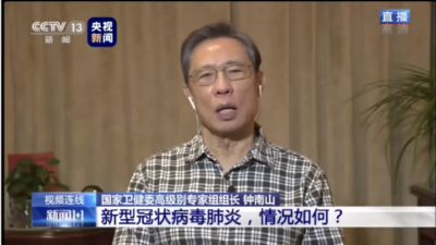 Global Pandemic Timeline——January 20, 2020 – Zhong Nanshan Admits Human-to-Human Transmission Exists during Interview with CCTV