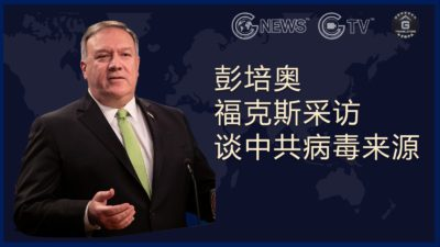 Mike Pompeo on Fox Talking the Origin of the CCP Virus