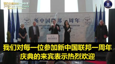 【NFSC 1-Year Anniversary】One-Year Anniversary Ceremony of the New Federal State of China: Opening