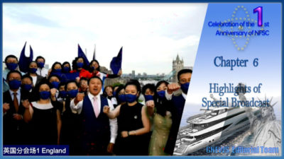 Highlights of 1st Anniversary Celebration of the New Federal State of China on June 4th, 2021(6)