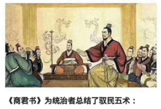 【Video】Five Ways of Ruling the People in Modern China