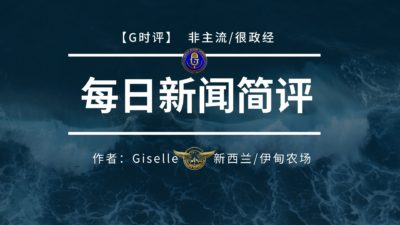 【G Times】 US military plane lands in Taiwan, how does CCP handle this PR crisis?