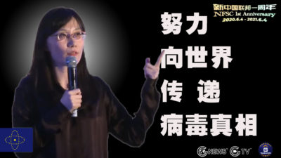 【NFSC 1-year Anniversary】Dr. Yan(Full Version of Speech): We Are in an Unrestricted Biowarfare Conducted by the CCP Now. We Still Need To Work Together To Continue To Spread the Truth of COVID-19