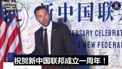 【NFSC 1-Year Anniversary】Mr. Jack Posobiec (Full Version of Speech) Congratulated the First Anniversary of the NFSC