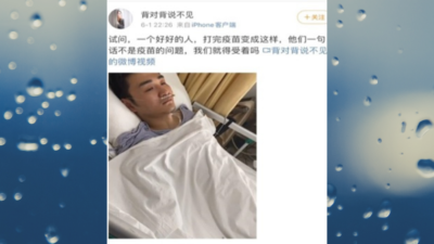 [Broadcast] A Case of Severe Vaccine Adverse Effect Reported in Suzhou, China