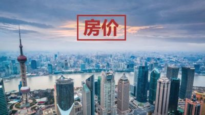 6/11/2021 Guo Shuqing: Those Who Bet On Housing Prices Never Fall Will End Up Paying A Heavy Price