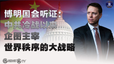 Pottinger on CCP's Grand Strategy To Dominate Global Order