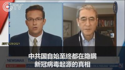 5/29/2021 Newsmax Interview With Gordon Chang (II): Regardless of the Origin of the Virus, the CCP Will Launch a New Type of Biowarfare if It Is Not Held Accountable