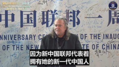[The 1st Anniversary of the NFSC] Mr. Bannon: The New Federal State of China Represents the New Generation of the Chinese People's Pursuit of Freedom and Destruction of the CCP – A Transnational Criminal Organization!
