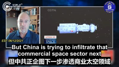 CCP Is Trying To Infiltrate US Commercial Space Sector