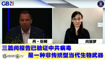 Three Yan Reports Have Verified That CCP Virus Is Non-Traditional Contemporary Bio-Weapon