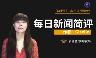 【G Times】Why does Xi Jinping crack down on Bitcoin?
