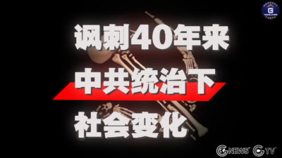 """40 Years of CCP: The """"Great"""" Changes in Chinese Society"""