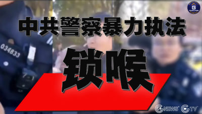 CCP Police Brutality Was Recorded as a Man Was Choked Until His Face Turned Purple