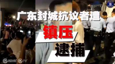 Anti-Lockdown Protesters Were Suppressed and Arrested in Guangdong