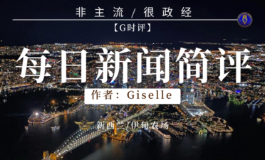"""【G Times】 The """"bizarre"""" of the Yan-Lude-Sellin episode(2)"""