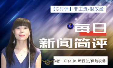 """【G Times】 """"Chips are Running Dry"""" Counting on Overseas Purchasing Agents."""