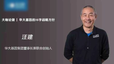Chairman & Co-Founder of BGI Group Wang Jian Said They Can Make a Deadly Bacteria in Just Two Days